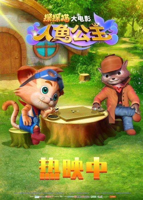 动画电影《探探猫人鱼公主》全国热映 国庆亲子观影热荐
