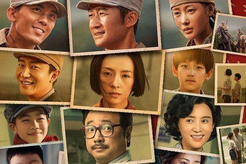 电影《我和我的父辈》上映8天总票房突破10亿