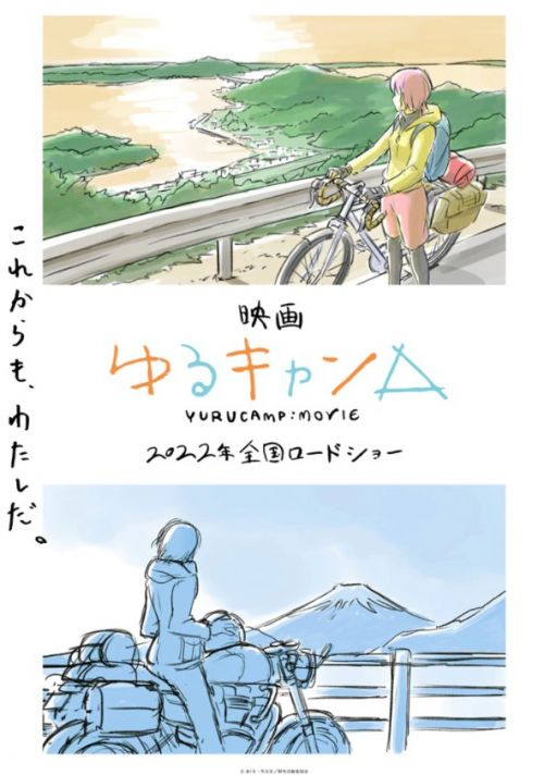 动画电影《摇曳露营△》确定2022年夏上映 最新艺图公开