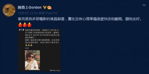 青年导演蒋春亮去世:曾担任《四大名捕》、《烈火英雄》等副导演