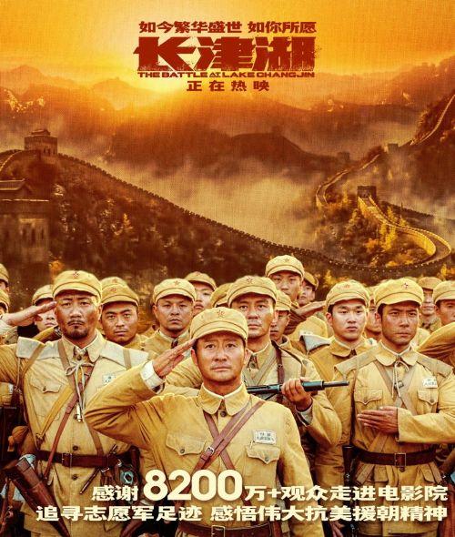 电影《长津湖》票房突破41亿 直追《复仇者联盟4》