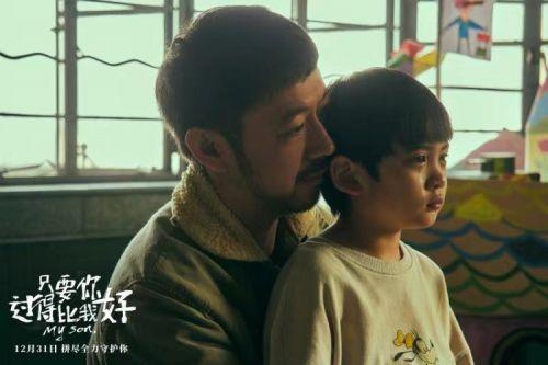 曹炳琨执导《只要你过得比我好》定档12月31日 打造催泪佳作