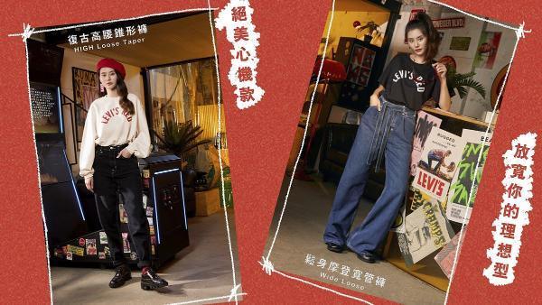 LEVI'S最新经典RED系列「2大高腰理想版型」随便穿腿都逆天长!