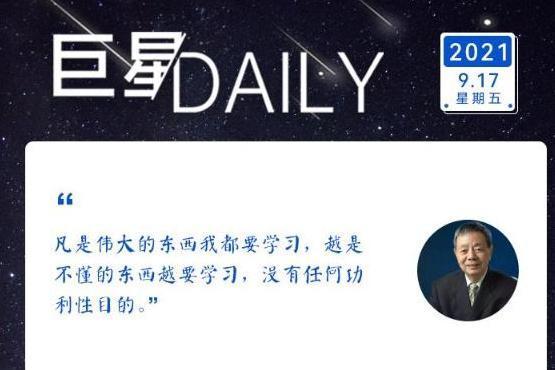 巨星日历| 求真理引潮流育桃李,他是中国功率半导体的领路人