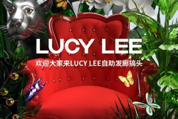 LUCY LEE品牌主题发布会--达尔文漫游