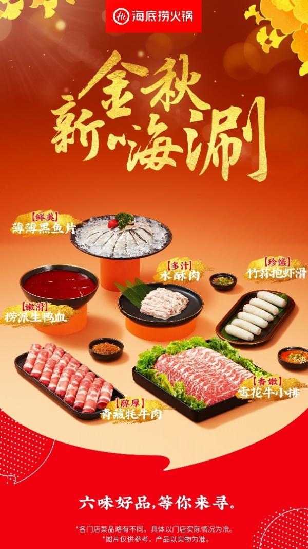商务部鼓励餐饮企业丰富提升菜品 海底捞国庆假期再推六款新品