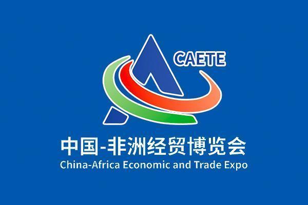 第二届中非经贸博览会举办 招商蛇口推动中非合作向更高质量迈进