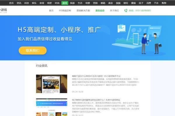 北京h5小游戏制作公司有哪些,TOM游戏h5案例特点分享