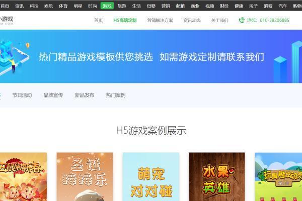 电子商务h5游戏最常见的玩法是什么?北京H5游戏网站