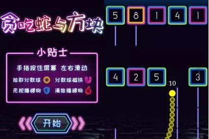H5热门游戏模板案例解读:贪吃蛇玩法的新高度
