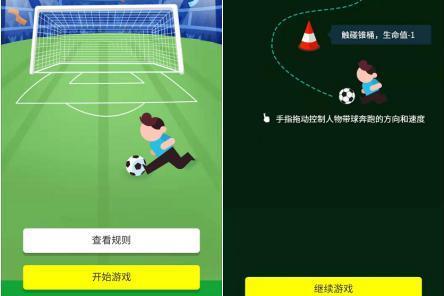 足球小游戏h5《一球成名》,优秀创意h5案例欣赏