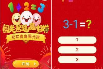 H5模板经典游戏案例-元宵节微信小游戏推荐