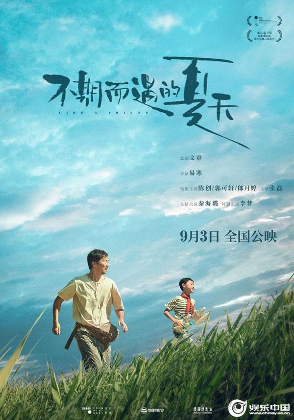 《不期而遇的夏天》终极预告 9月3日全国上映.jpg
