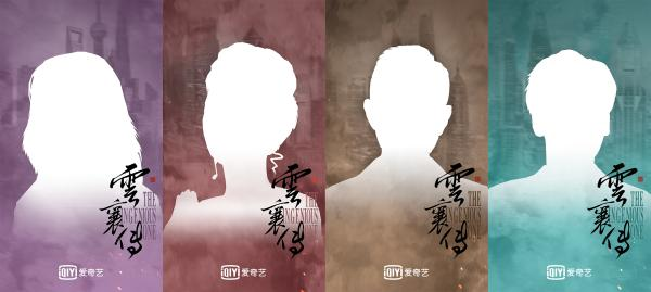 江湖奇谋大剧《云襄传》开机海报.jpg