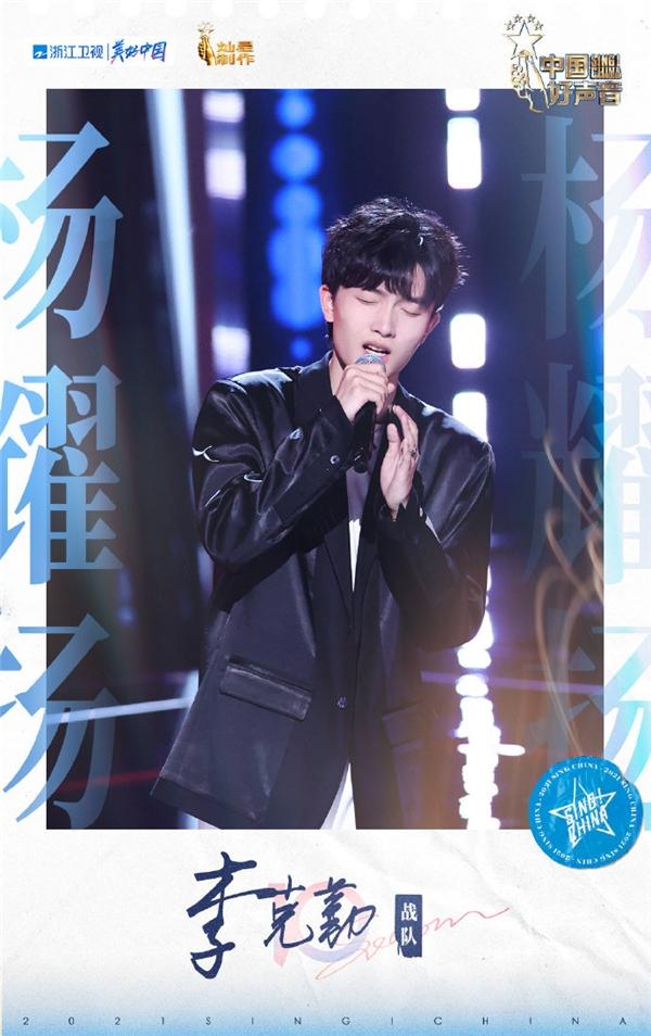《2021中国好声音》第五期盲选近尾声,导师六强抢位战狂热上线酷狗