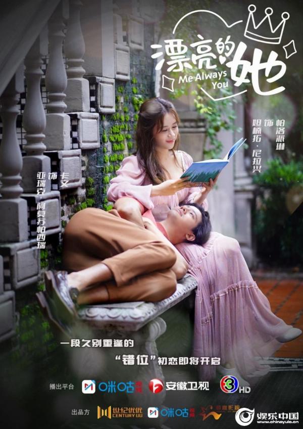 【新闻稿-中国】她很漂亮开播-20210827201.jpg