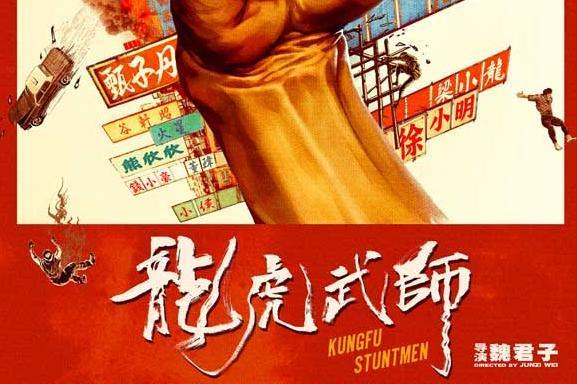 """电影纪录片《龙虎武师》今日上映 终极预告惊现巨大信息量""""且看且珍惜"""""""