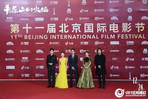 1电影《平原上的火焰》北京国际电影节-主创红毯合照.jpg