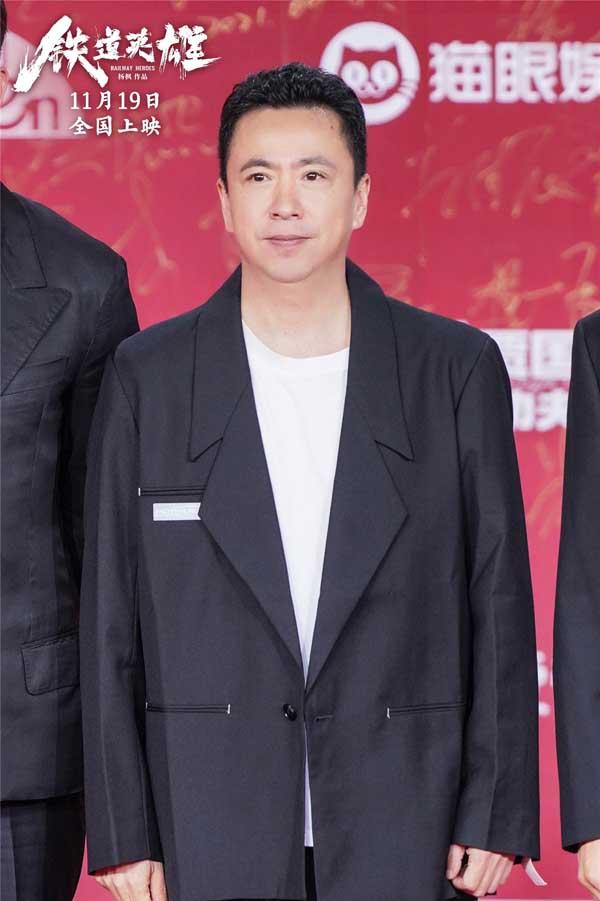 电影《铁道英雄》北京国际电影节官宣 定档11月19日 张涵予范伟领衔谱写家国热血传奇