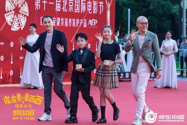 《皮皮鲁与鲁西西之罐头小人》亮相北影节红毯 国庆档中小学生定制电影来袭