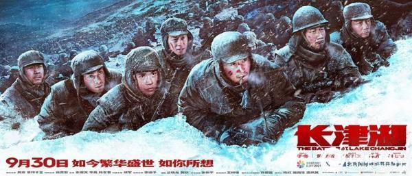 电影《长津湖》雪地伏击横版海报.jpg