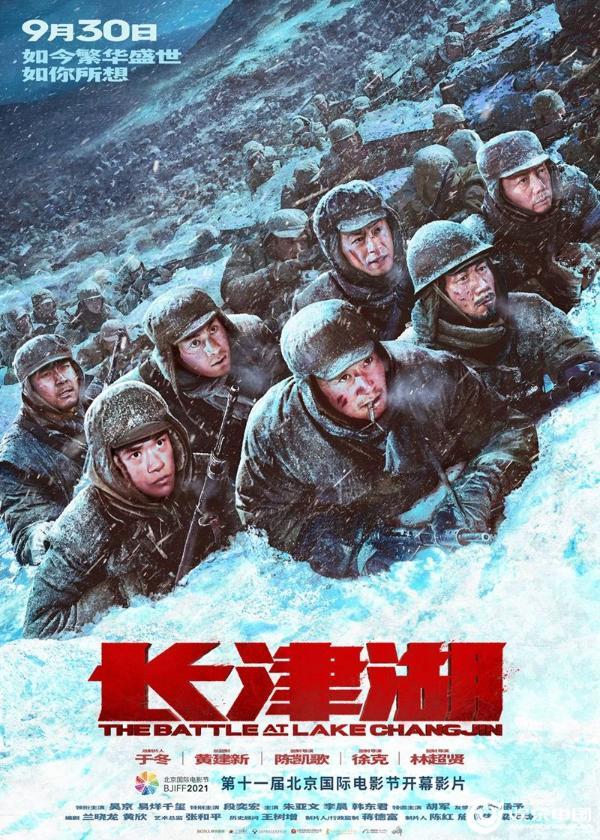 电影《长津湖》雪地伏击竖版海报.jpg