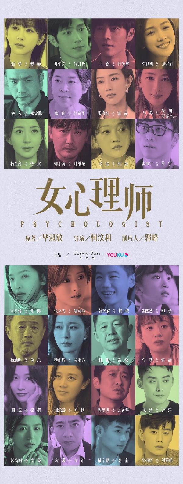 《女心理师》主演呼吁关注心理健康 (4).jpg