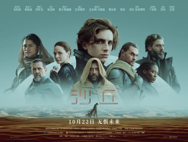 《沙丘》10月22日全国献映 独家预告全新镜头刷新想象边界_久之资讯_久之网