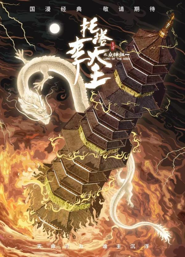 《托塔李天王之众神归一》发布中秋宝塔水火双龙海报