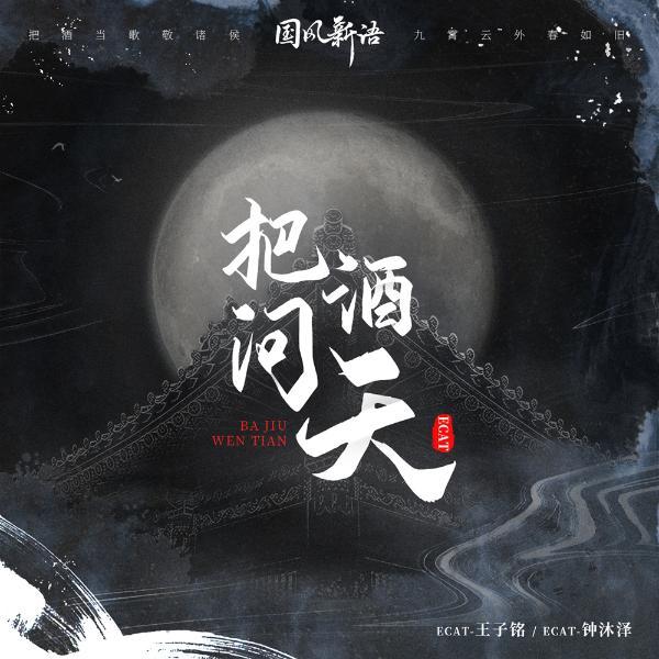 ECAT翼少年王子铭钟沐泽新歌发布 原创国风单曲《把酒问天》气势如虹