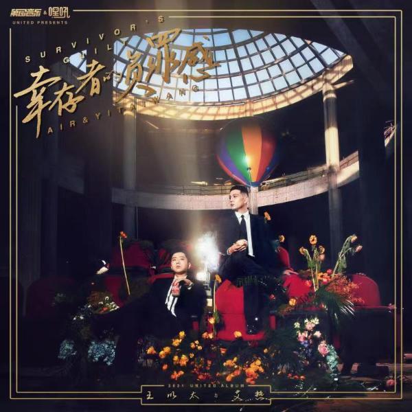 王以太艾热联合专辑《幸存者的负罪感》上线双剑合璧思考末日现实