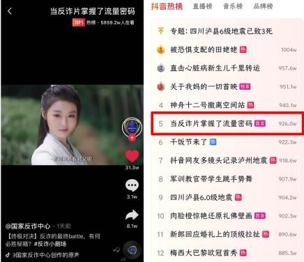 """微博抖音连上热榜,酷狗直播红格格掀起""""反诈内卷""""掌握新流量密码"""