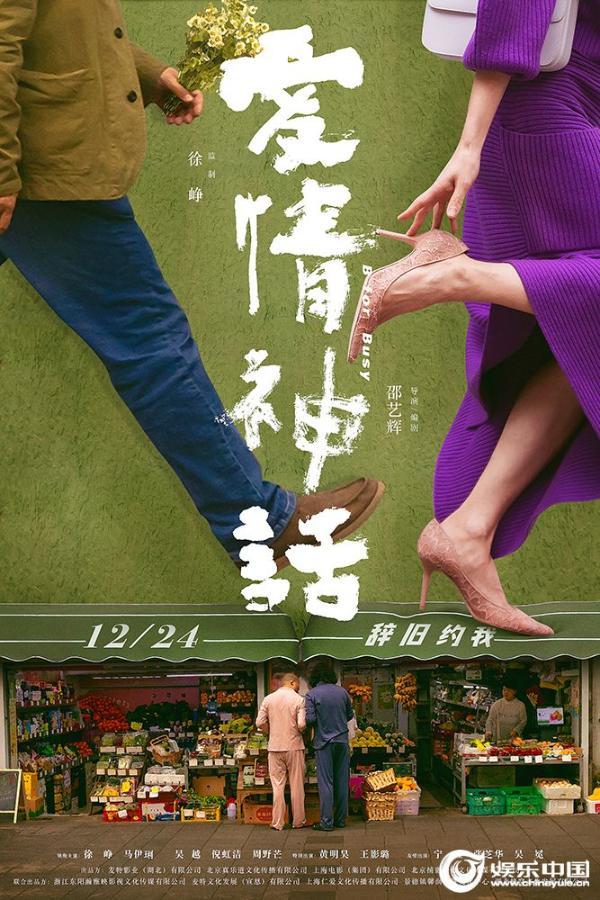 """电影《爱情神话》""""伊的花""""创意海报.jpg"""