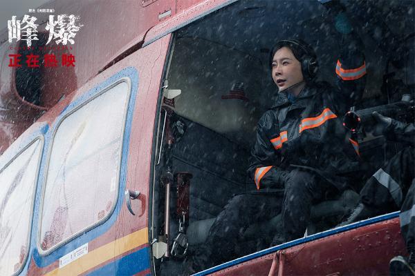 电影《峰爆》累计票房近3亿 走出长线蝉联5天票房日冠_久之资讯_久之网