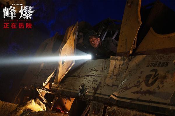 电影《峰爆》累计票房近3亿 走出长线蝉联5天票房日冠