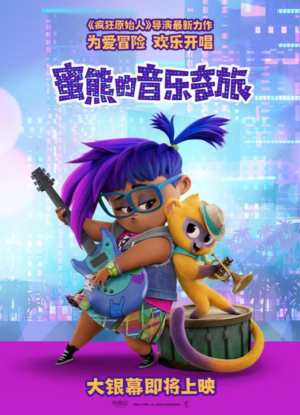 《疯狂原始人》导演最新动画力作《蜜熊的音乐奇旅》确认引进_久之资讯_久之网