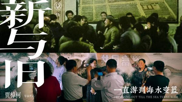 """《一直游到海水变蓝》主题剧照曝光 诠释十八段""""中国人心事""""_久之资讯_久之网"""