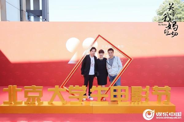 《关于我妈的一切》导演赵天宇主演徐帆许亚军出席第28届大学生电影节开幕式.jpg