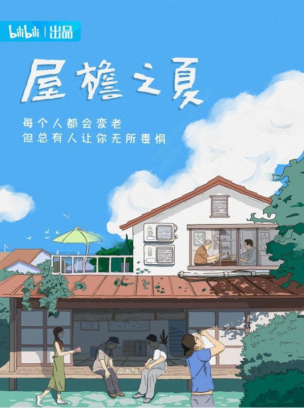 《屋檐之夏》海报.jpg
