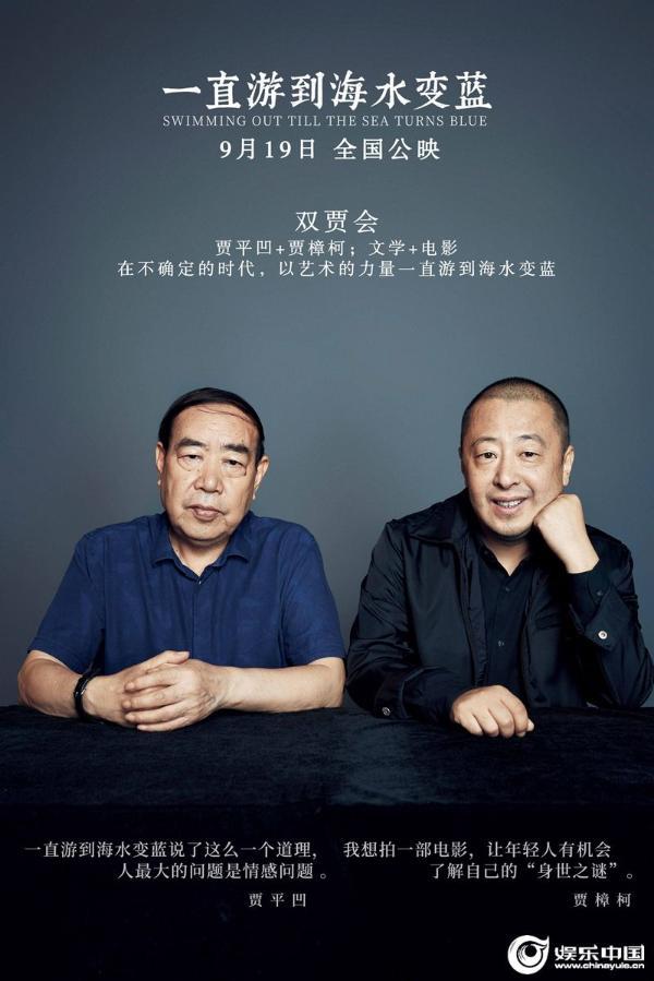 双贾会:贾平凹 贾樟柯:文学 电影.jpg