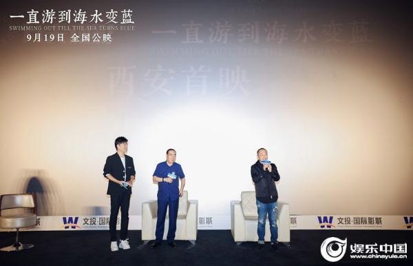 电影《一直游到海水变蓝》在西安举办首映.jpg