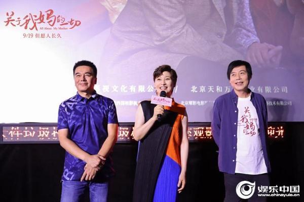 《关于我妈的一切》成都路演赵天宇徐帆许亚军问候观众.jpg
