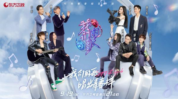 《我们的歌》第三季歌手官宣 林子祥出山携手新声歌手为金曲加码
