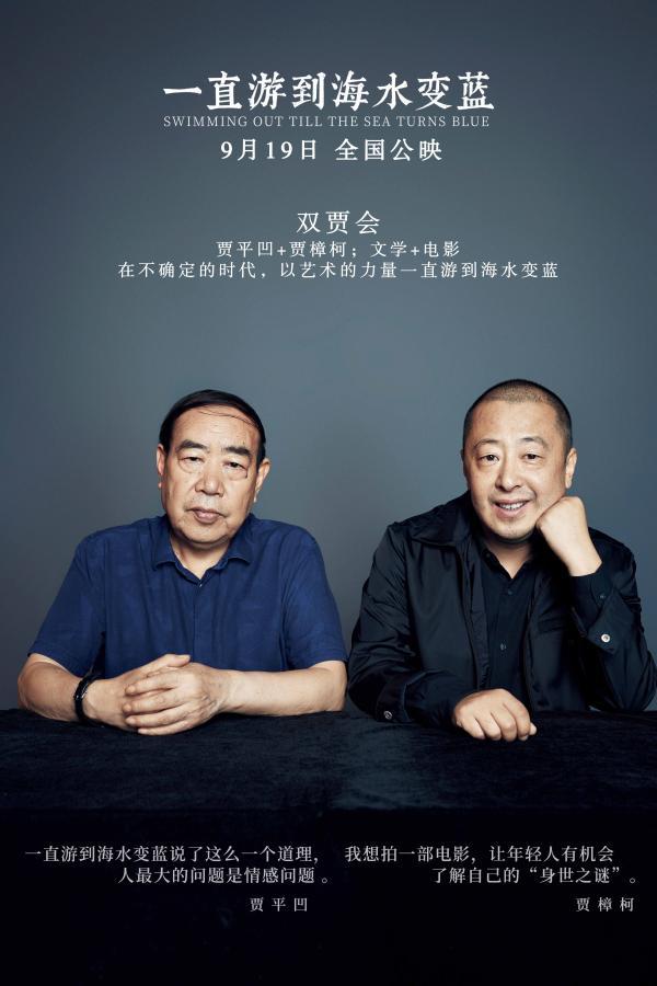 《一直游到海水变蓝》举办西安首映 作家贾平凹对谈导演贾樟柯_久之资讯_久之网