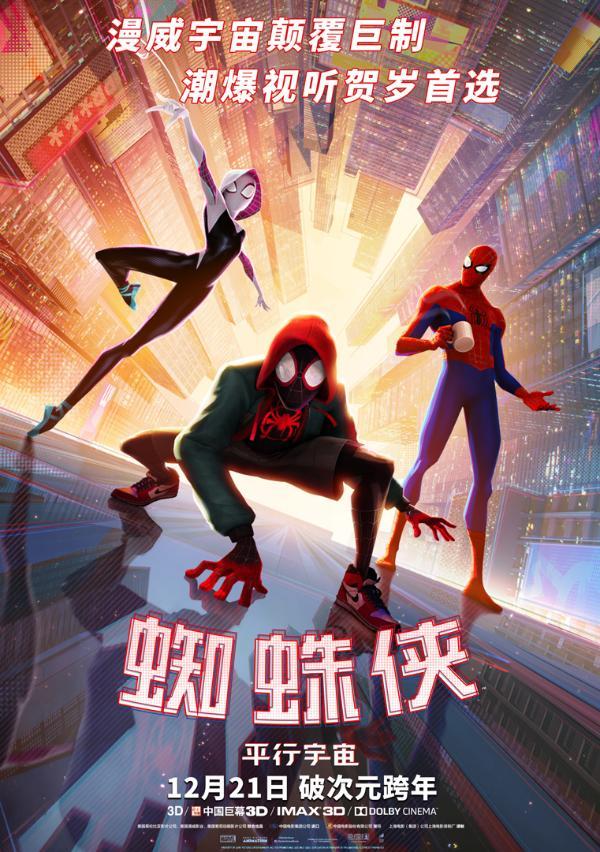 《蜘蛛侠:平行宇宙》海报.jpg