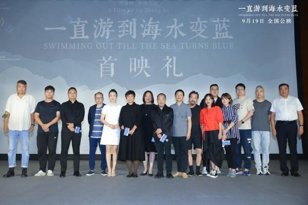 《一直游到海水变蓝》轰动首都文艺界  半城文人相聚北京首映礼_久之资讯_久之网