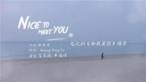 比心海报留存色彩记忆 李兰迪牛骏峰合唱《Nice to meet you》甜度再升级