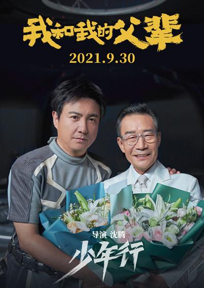 《我和我的父辈》之《少年行》李雪健幕后照..._副本.jpg