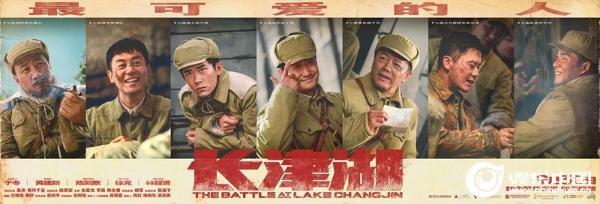电影《长津湖》 海报.jpg