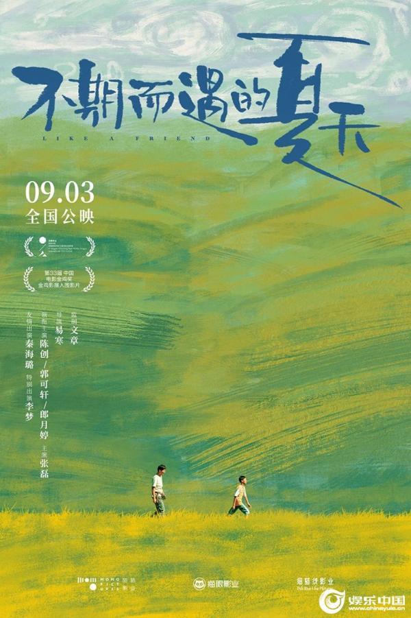 电影《不期而遇的夏天》今日公映.jpg